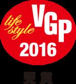 VGP2016_LS受賞_Logo