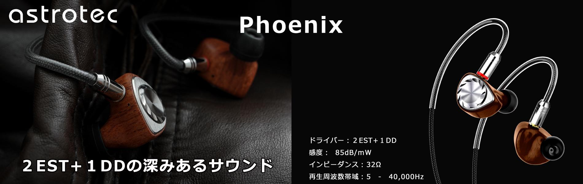 Astrotec Phoenix